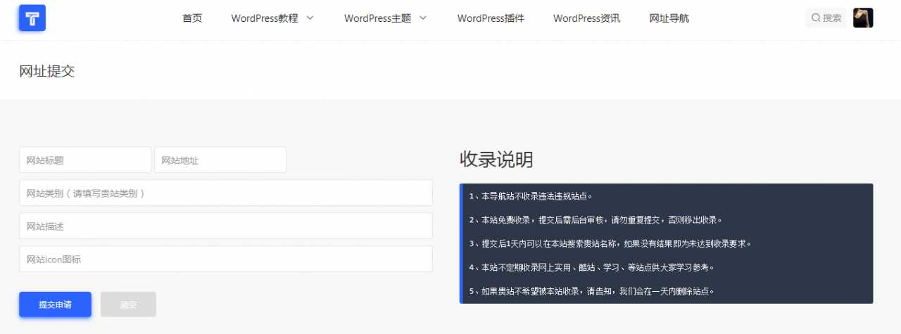 WordPress如何添加网址提交或投稿功能教程