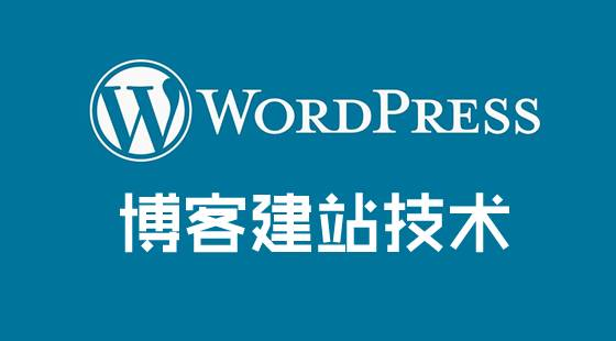 WordPress免插件实现SMTP邮件配置功能教程wordpress模板修改
