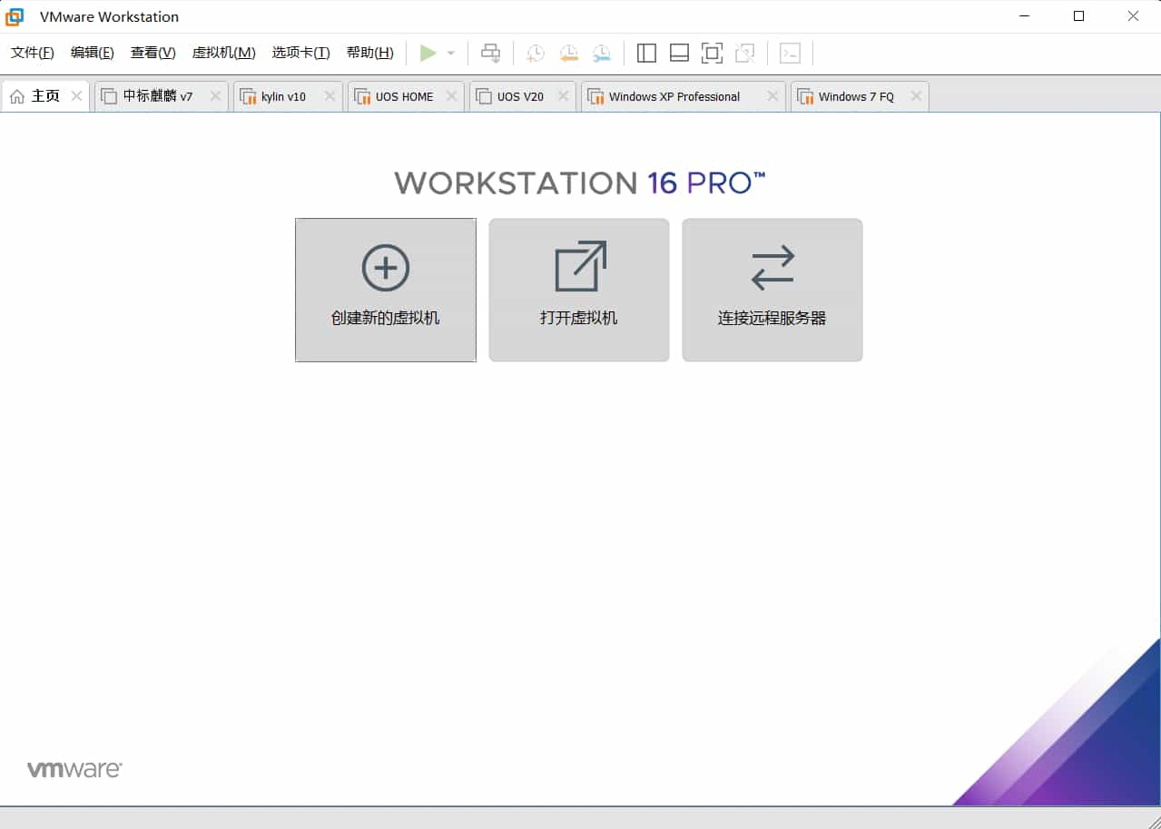 虚拟机vmware Workstation 16 Pro 官方简体中文版 + 永久密钥