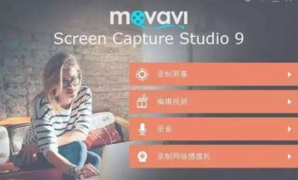屏幕录像工具 Movavi Screen Capture Studio 中文破解版